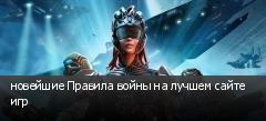 новейшие Правила войны на лучшем сайте игр