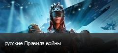 русские Правила войны