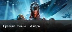 Правила войны , 3d игры