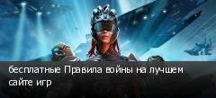 бесплатные Правила войны на лучшем сайте игр