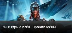 мини игры онлайн - Правила войны