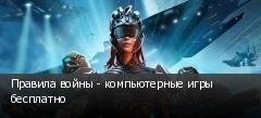 Правила войны - компьютерные игры бесплатно