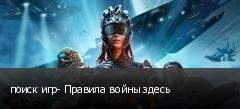 поиск игр- Правила войны здесь