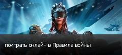 поиграть онлайн в Правила войны