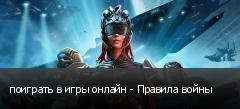 поиграть в игры онлайн - Правила войны