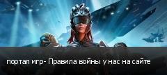 портал игр- Правила войны у нас на сайте