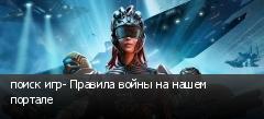 поиск игр- Правила войны на нашем портале