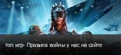топ игр- Правила войны у нас на сайте