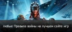 любые Правила войны на лучшем сайте игр