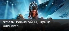 скачать Правила войны , игры на компьютер