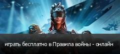 играть бесплатно в Правила войны - онлайн