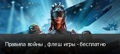 Правила войны , флеш игры - бесплатно