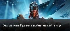 бесплатные Правила войны на сайте игр