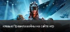 клевые Правила войны на сайте игр