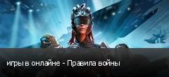 игры в онлайне - Правила войны