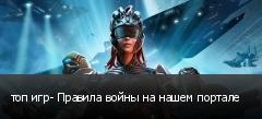 топ игр- Правила войны на нашем портале