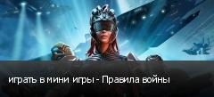играть в мини игры - Правила войны
