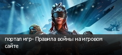 портал игр- Правила войны на игровом сайте
