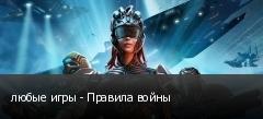 любые игры - Правила войны