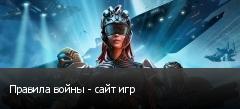 Правила войны - сайт игр