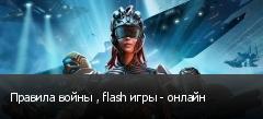 Правила войны , flash игры - онлайн