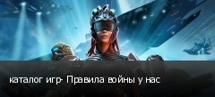 каталог игр- Правила войны у нас