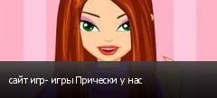 сайт игр- игры Прически у нас