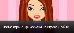 новые игры с Прическами на игровом сайте