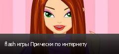 flash игры Прически по интернету