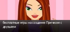 бесплатные игры на создание Прически с друзьями