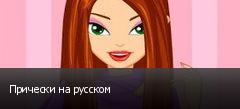 Прически на русском