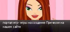 портал игр- игры на создание Прически на нашем сайте