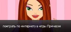 поиграть по интернету в игры Прически