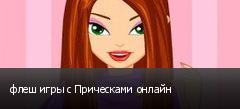флеш игры с Прическами онлайн