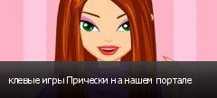 клевые игры Прически на нашем портале
