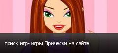 поиск игр- игры Прически на сайте