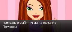 поиграть онлайн - игры на создание Прически