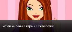 играй онлайн в игры с Прическами