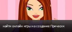 найти онлайн игры на создание Прически