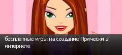 бесплатные игры на создание Прически в интернете