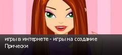 игры в интернете - игры на создание Прически