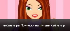 любые игры Прически на лучшем сайте игр