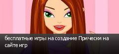 бесплатные игры на создание Прически на сайте игр