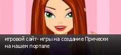 игровой сайт- игры на создание Прически на нашем портале