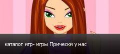 каталог игр- игры Прически у нас