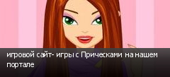 игровой сайт- игры с Прическами на нашем портале
