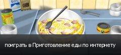 поиграть в Приготовление еды по интернету
