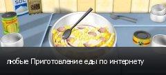 любые Приготовление еды по интернету