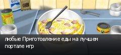 любые Приготовление еды на лучшем портале игр