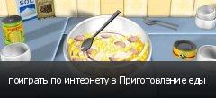 поиграть по интернету в Приготовление еды